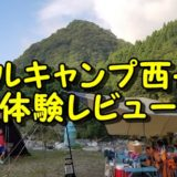 ウェルキャンプ西丹沢の体験レビュー
