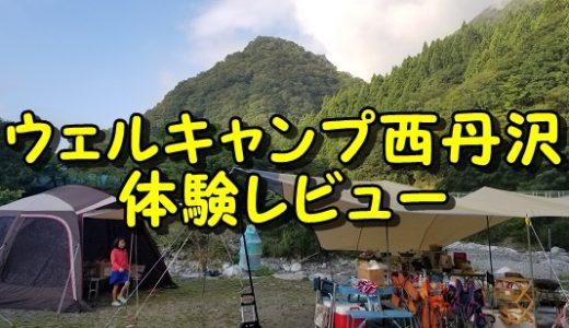 【ウェルキャンプ西丹沢Dゾーン】口コミ体験レビュー!