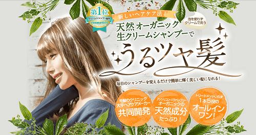 【hg嫁】住谷杏奈さんのシャンプーが超ウルつや!クレムドアンを実際に使ってみた口コミレビュー