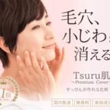 ツル肌(Tsuru肌)は効果アリ!29歳OLが実際に使った結果&真実の口コミ
