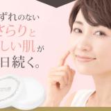 ツル肌 (Tsuru肌) 定期購入