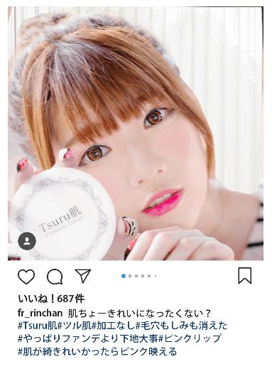 ツル肌(Tsuru肌) 口コミ