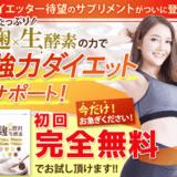 麹の贅沢生酵素 飲み方